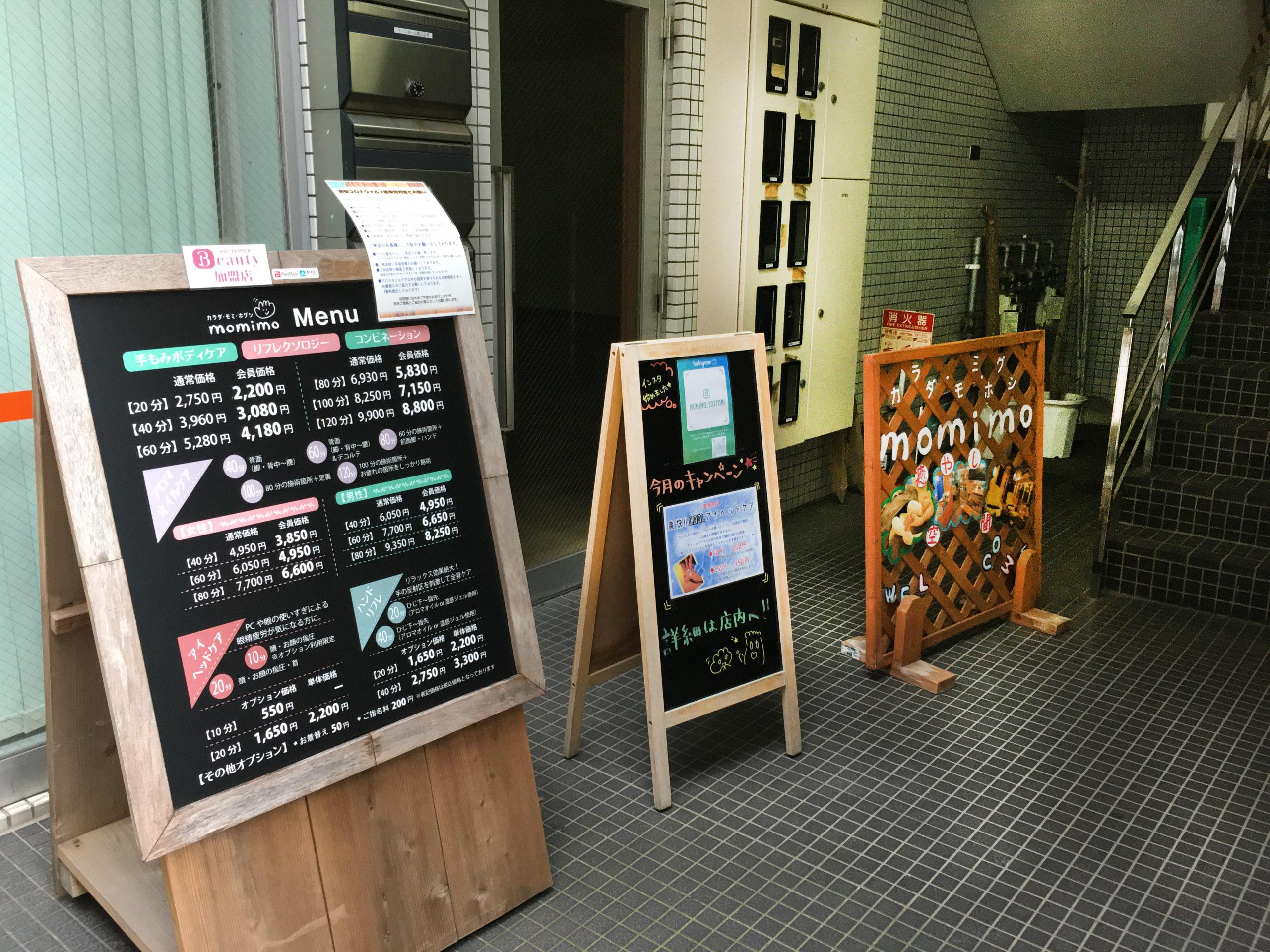 鳥取店 営業再開のお知らせ