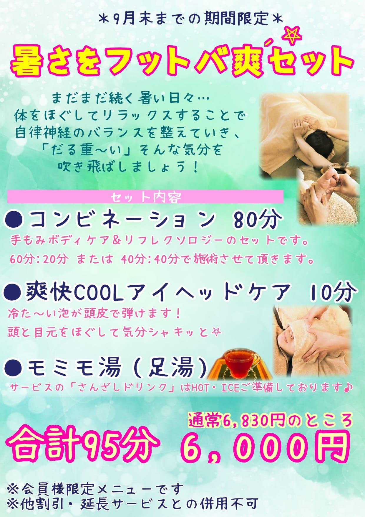 (8月~9月末まで!)暑さをフットバ爽セット